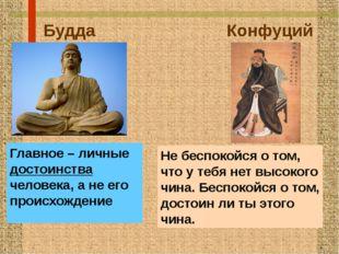 Будда Главное – личные достоинства человека, а не его происхождение Конфуций