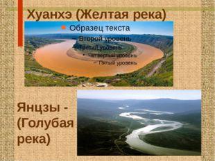Хуанхэ (Желтая река) Янцзы - (Голубая река)