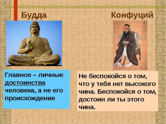 Будда Главное – личные достоинства человека, а не его происхождение Конфуций...