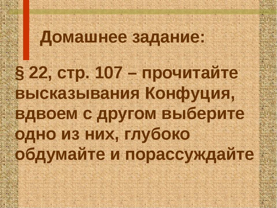 Домашнее задание: § 22, стр. 107 – прочитайте высказывания Конфуция, вдвоем с...