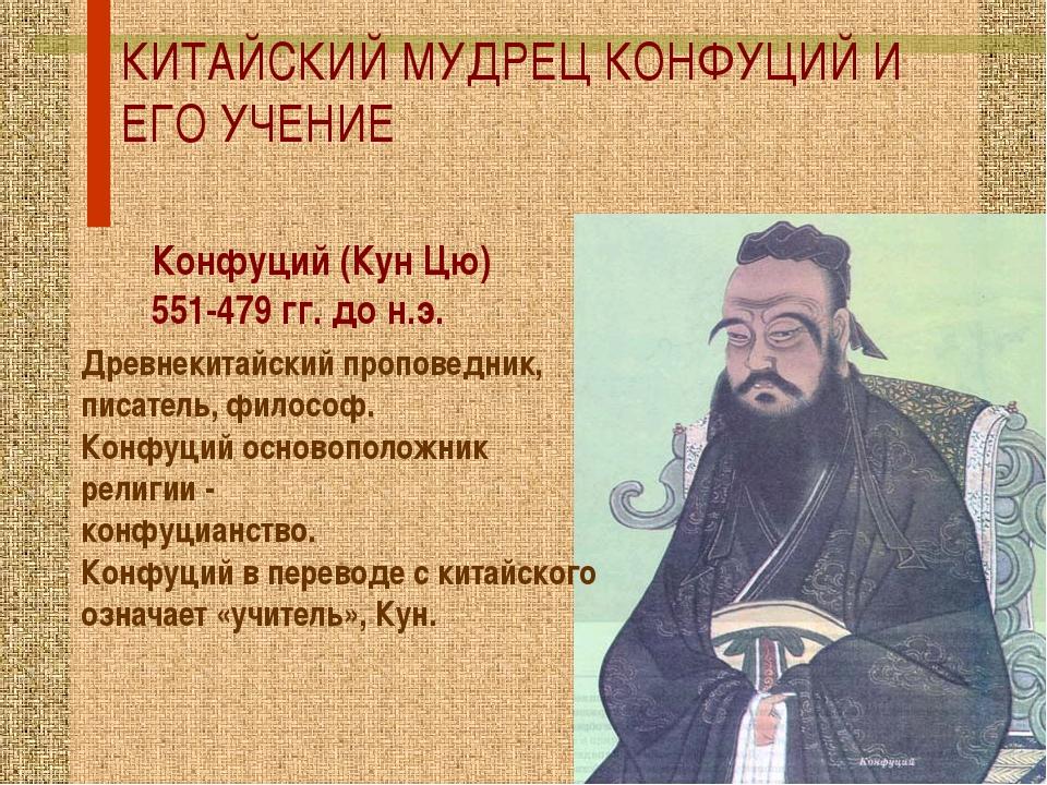 КИТАЙСКИЙ МУДРЕЦ КОНФУЦИЙ И ЕГО УЧЕНИЕ Конфуций (Кун Цю) 551-479 гг. до н.э....