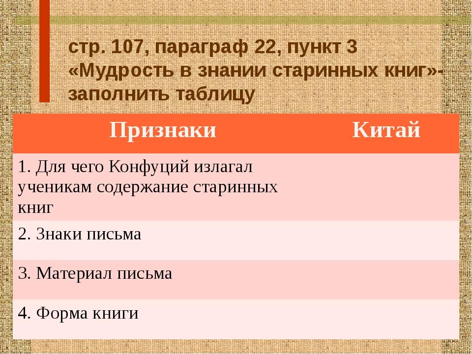 стр. 107, параграф 22, пункт 3 «Мудрость в знании старинных книг»- заполнить...