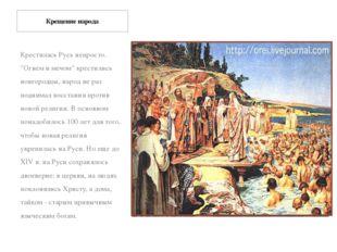 """Крестилась Русь непросто. """"Огнем и мечом"""" крестились новгородцы, народ не раз"""