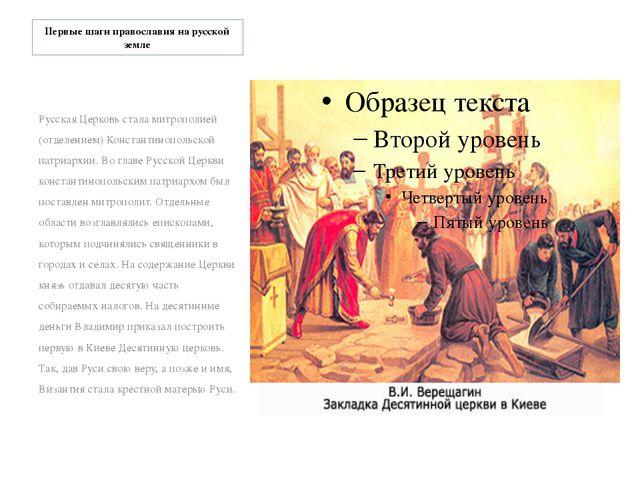 Русская Церковь стала митрополией (отделением) Константинопольской патриархии...