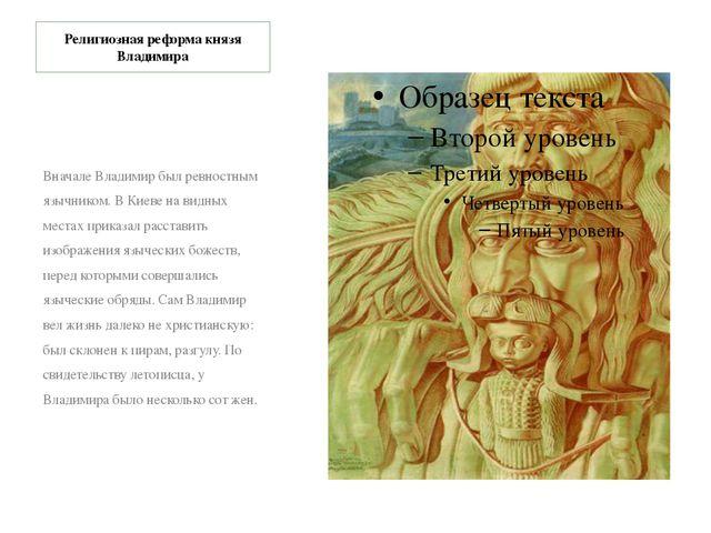 Вначале Владимир был ревностным язычником. В Киеве на видных местах приказал...
