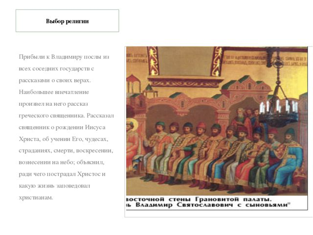 Прибыли к Владимиру послы из всех соседних государств с рассказами о своих ве...