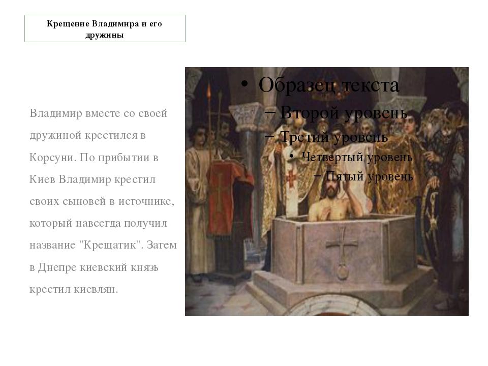 Владимир вместе со своей дружиной крестился в Корсуни. По прибытии в Киев Вла...