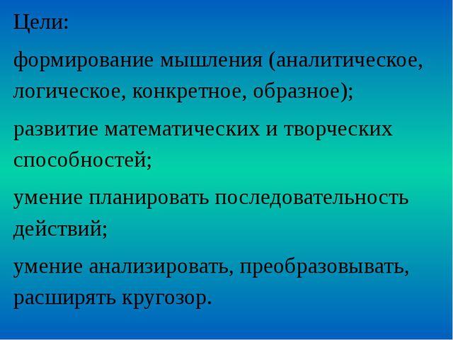 Цели: формирование мышления (аналитическое, логическое, конкретное, образное)...