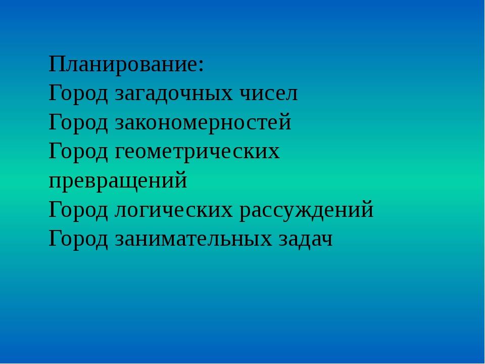Планирование: Город загадочных чисел Город закономерностей Город геометрическ...