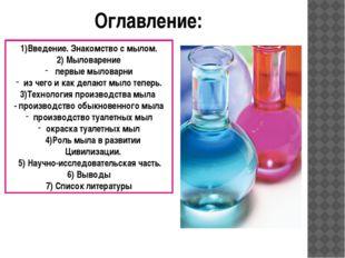 Оглавление: 1)Введение. Знакомство с мылом. 2) Мыловарение первые мыловарни и