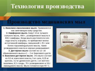 Технология производства Производство медицинских мыл 1. Вазелино-ланолиновое