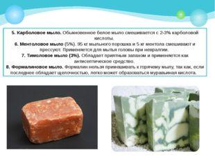5. Карболовое мыло. Обыкновенное белое мыло смешивается с 2-3% карболовой кис