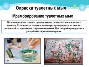 Окраска туалетных мыл Мраморирование туалетных мыл Производится оно с целью п
