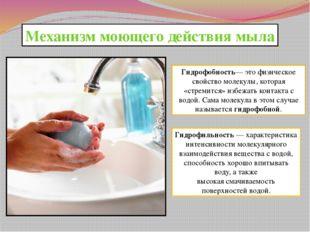 Механизм моющего действия мыла Гидрофобность—это физическое свойство молекул