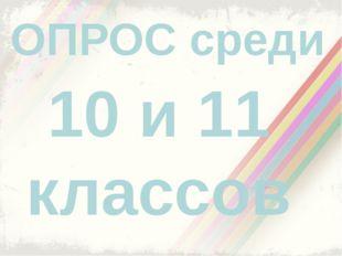 ОПРОС среди 10 и 11 классов