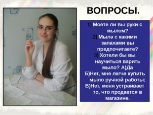 ВОПРОСЫ. Моете ли вы руки с мылом? Мыла с какими запахами вы предпочитаете? Х