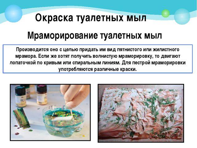 Окраска туалетных мыл Мраморирование туалетных мыл Производится оно с целью п...