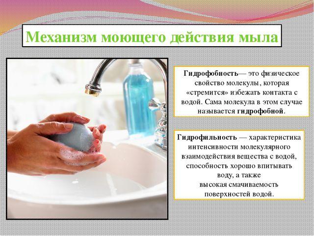 Механизм моющего действия мыла Гидрофобность—это физическое свойство молекул...