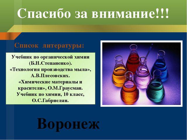 Спасибо за внимание!!! Список литературы: Учебник по органической химии (Б.Н....