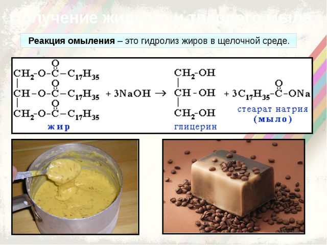 Получение жидкого и твердого мыла Реакция омыления – это гидролиз жиров в щел...