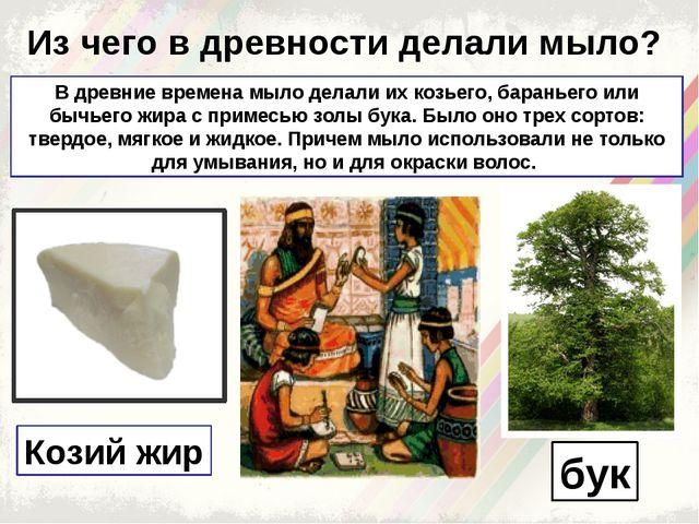 Из чего в древности делали мыло? В древние времена мыло делали их козьего, ба...