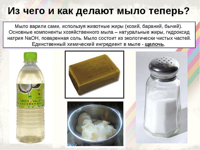 Из чего и как делают мыло теперь? Мыло варили сами, используя животные жиры (...