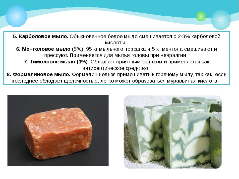 5. Карболовое мыло. Обыкновенное белое мыло смешивается с 2-3% карболовой кис...