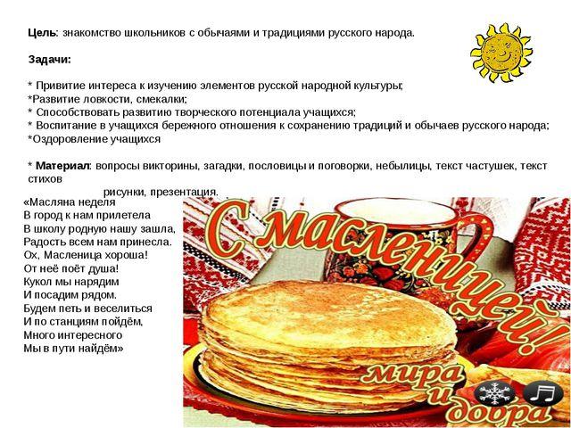 Цель: знакомство школьников с обычаями и традициями русского народа. Задачи:...