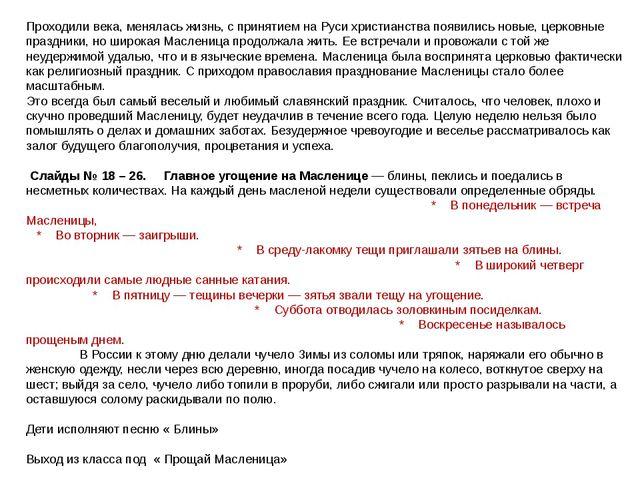 Проходили века, менялась жизнь, с принятием на Руси христианства появились но...