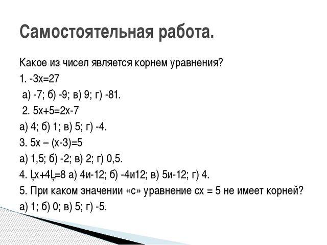 Какое из чисел является корнем уравнения? 1. -3х=27 а) -7; б) -9; в) 9; г) -8...