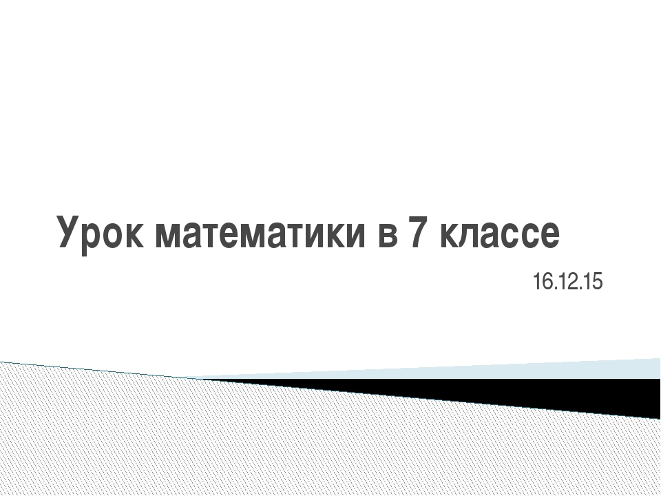 Урок математики в 7 классе 16.12.15