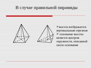 высота изображается вертикальным отрезком основание высоты является центром о