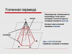 Усеченная пирамида Перпендикуляр, проведенный из какой-нибудь точки одного ос