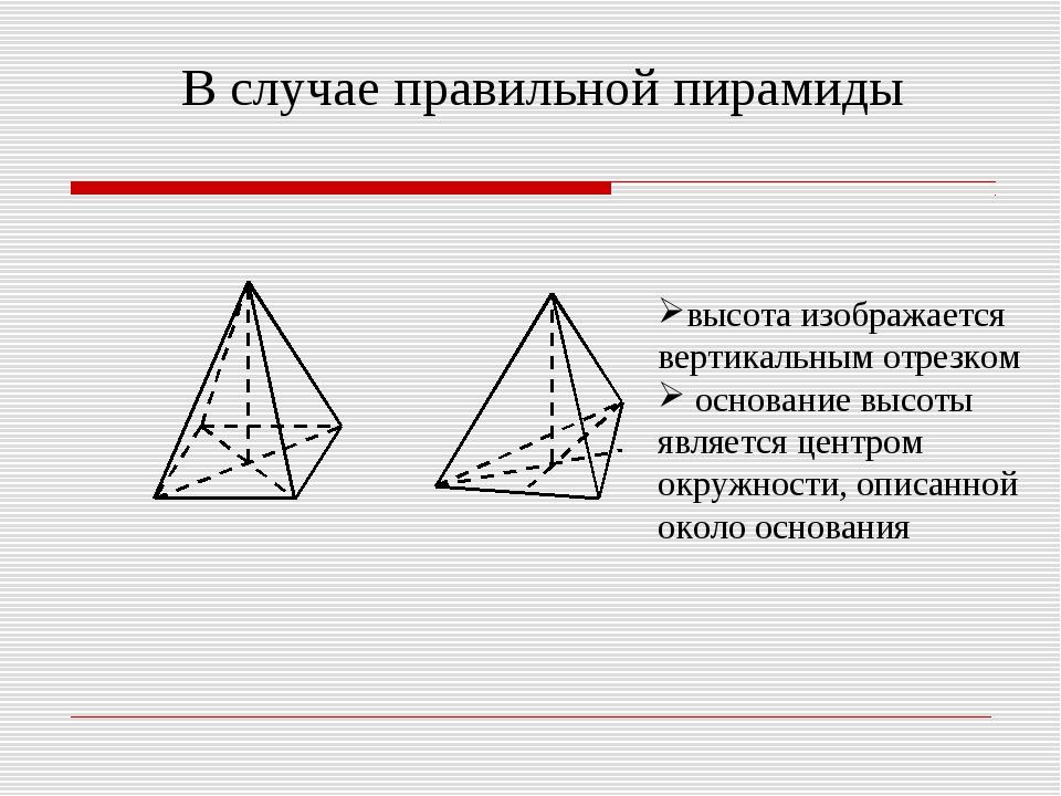высота изображается вертикальным отрезком основание высоты является центром о...