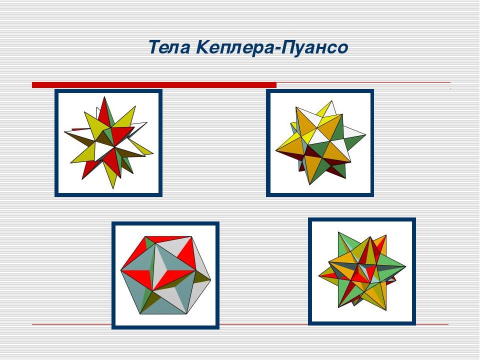 Тела Кеплера-Пуансо