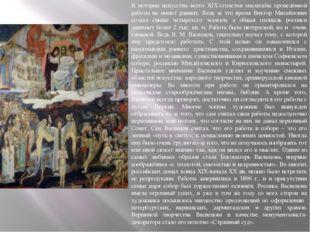 В истории искусства всего XIXстолетия масштабы проведённой работы не имеют р