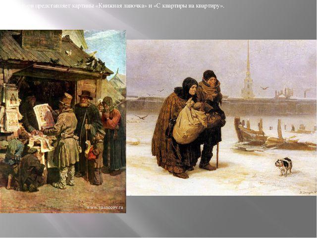 В 1876 г. он представляет картины «Книжная лавочка» и «С квартиры на квартиру».
