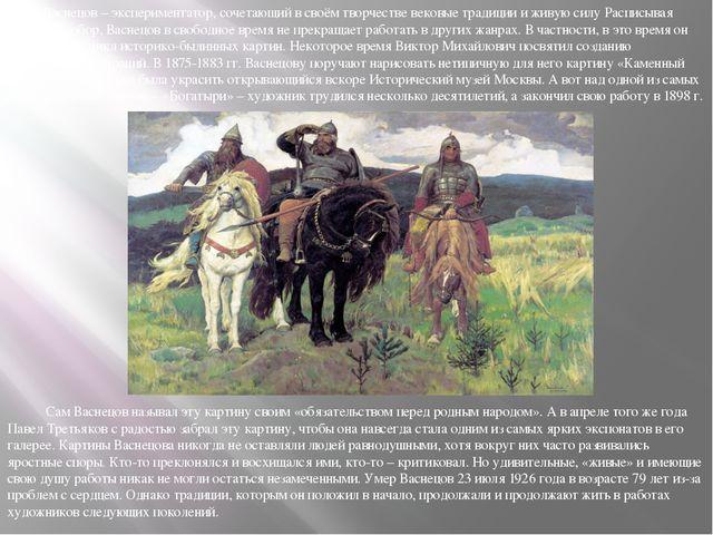Васнецов – экспериментатор, сочетающий в своём творчестве вековые традиции и...