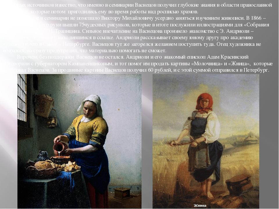 Из разных источников известно, что именно в семинарии Васнецов получил глубок...