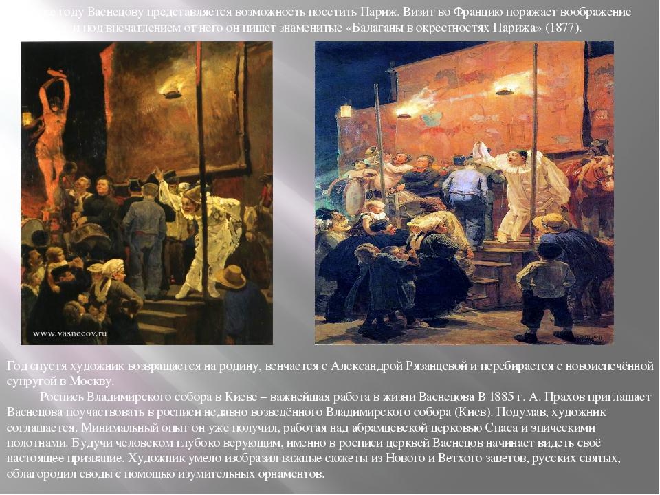 В том же году Васнецову представляется возможность посетить Париж. Визит во Ф...