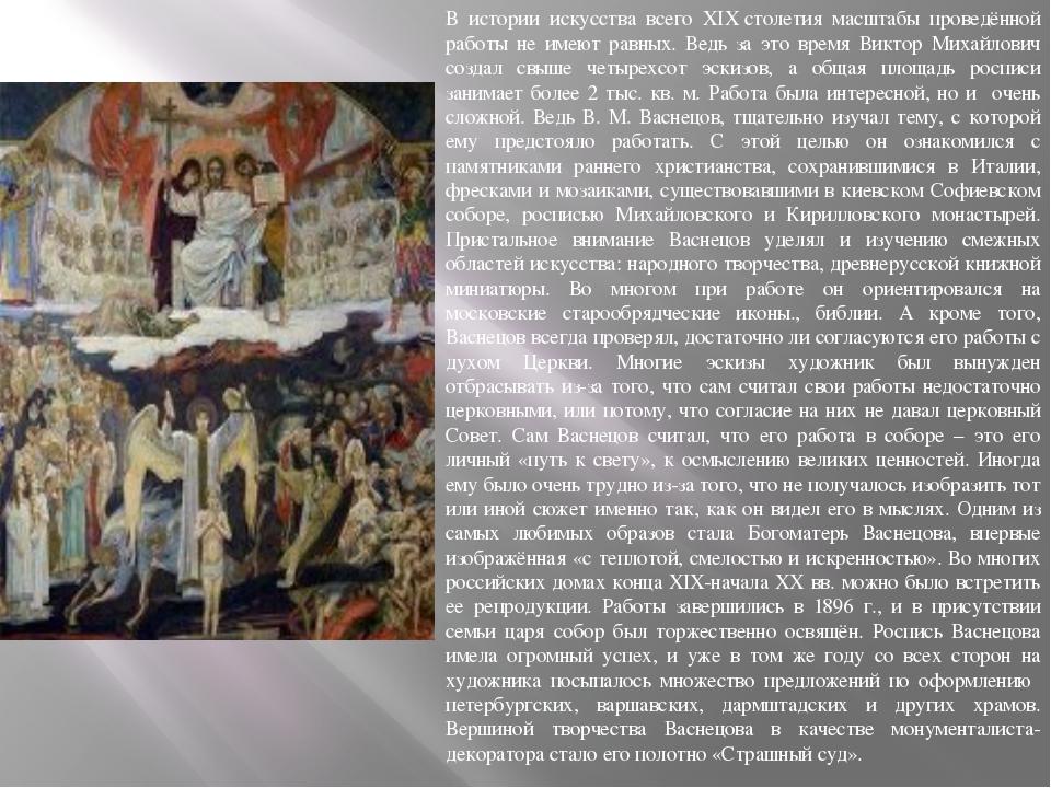 В истории искусства всего XIXстолетия масштабы проведённой работы не имеют р...