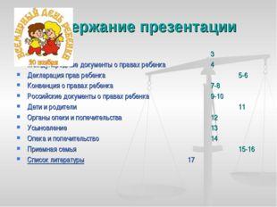 Содержание презентации Права ребенка3 Международные документы о правах