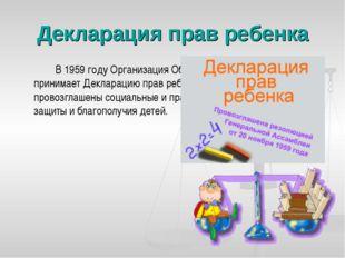 Декларация прав ребенка В 1959 году Организация Объединенных наций (ООН) пр