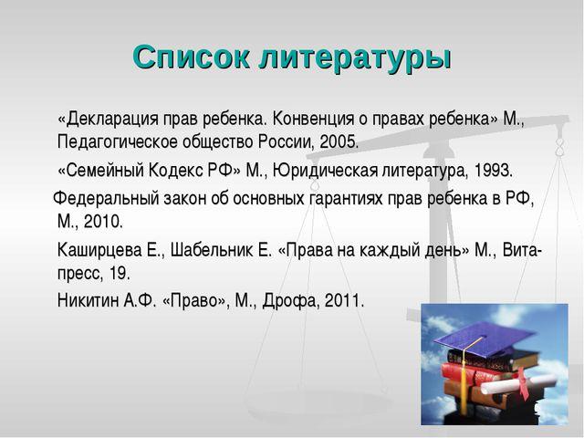 Список литературы «Декларация прав ребенка. Конвенция о правах ребенка» М.,...