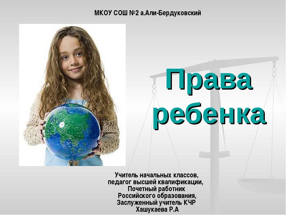 Права ребенка МКОУ СОШ №2 а.Али-Бердуковский Учитель начальных классов, педаг...