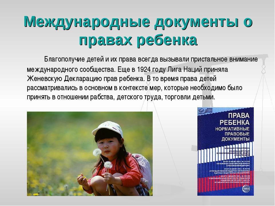Международные документы о правах ребенка Благополучие детей и их права всег...