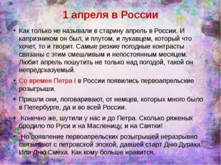 1 апреля в России Как только не называли в старину апрель в России. И капризн