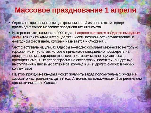 Массовое празднование 1 апреля Одесса не зря называется центром юмора. И имен...