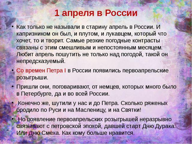 1 апреля в России Как только не называли в старину апрель в России. И капризн...