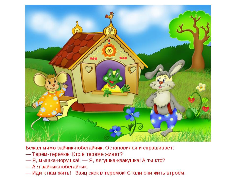 Бежал мимо зайчик-побегайчик. Остановился и спрашивает: — Терем-теремок! Кто...